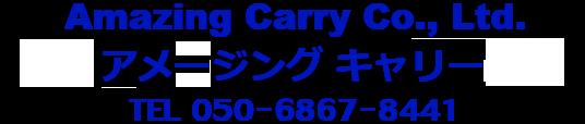 ■北多摩軽貨物配送センター / 運営:アメージングキャリー